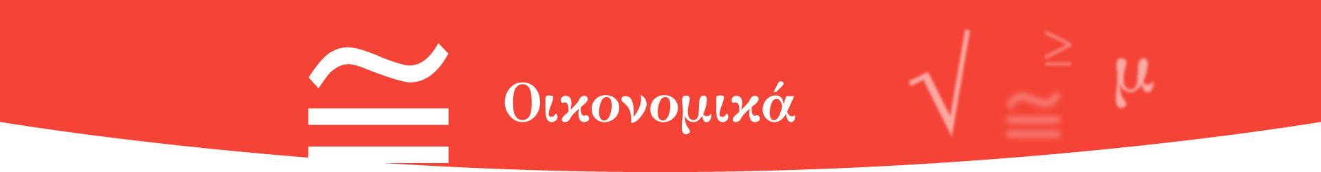 banners oikonomika